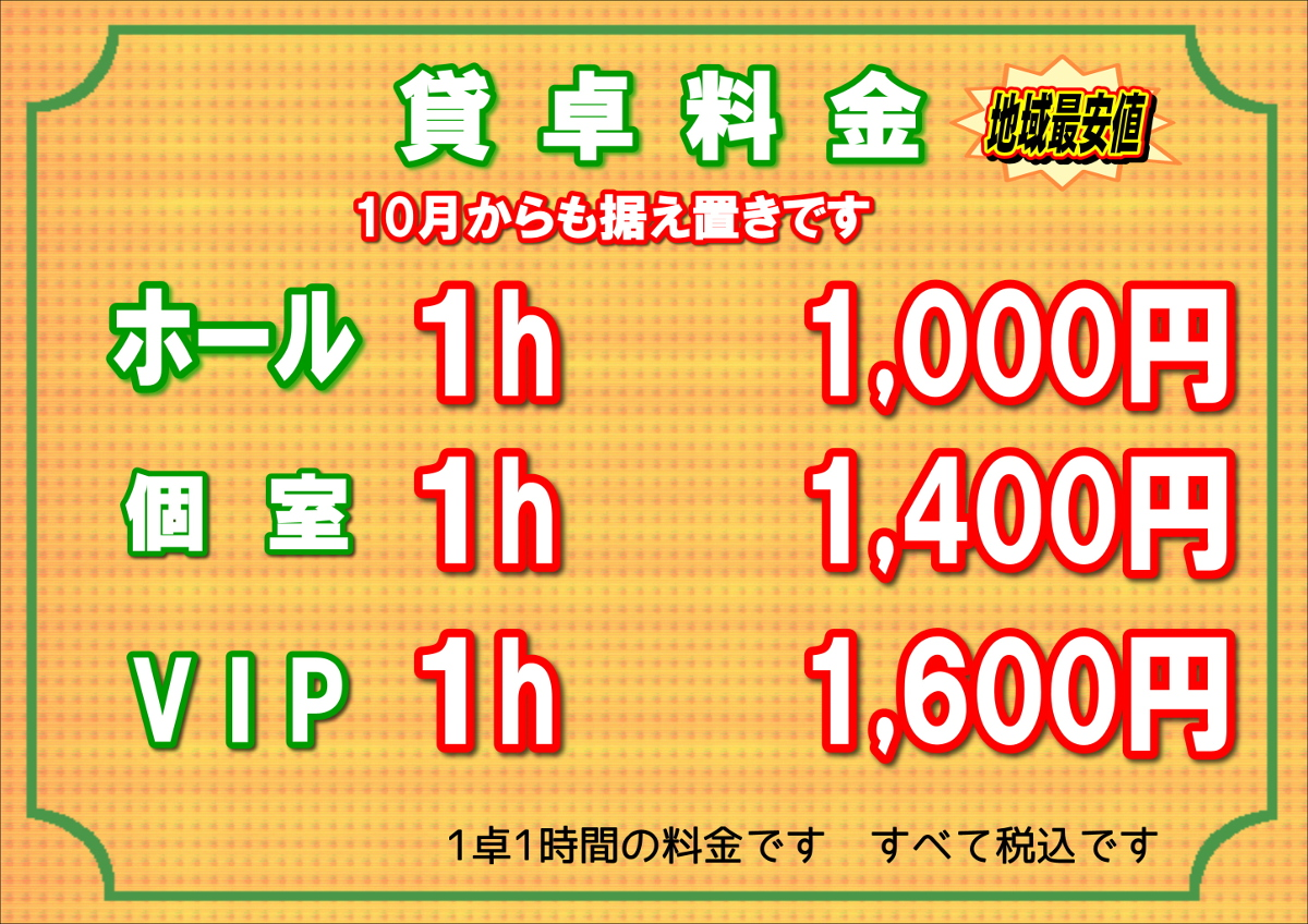 夢道場札幌駅前店 パック料金