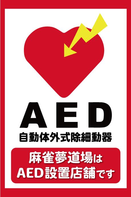 AED設置店舗