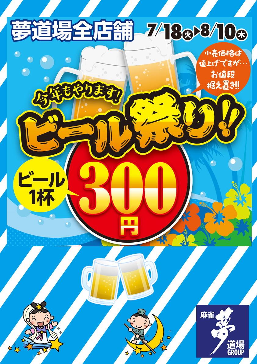 夢道場のビール祭り!2017